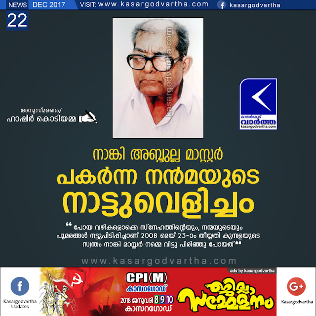 Kerala, Article, Remembrance of Nangi Abdulla Master