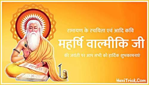Maharishi Balmiki Jayanti Kab Hai Hindi Subhkamnaye Images Pics Photos