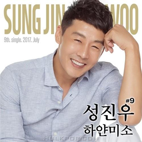SUNG JIN WOO – 하얀미소 – Single
