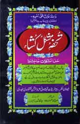 Tohfa Mushkal Kusha Urdu Islamic PDF Book Free Download