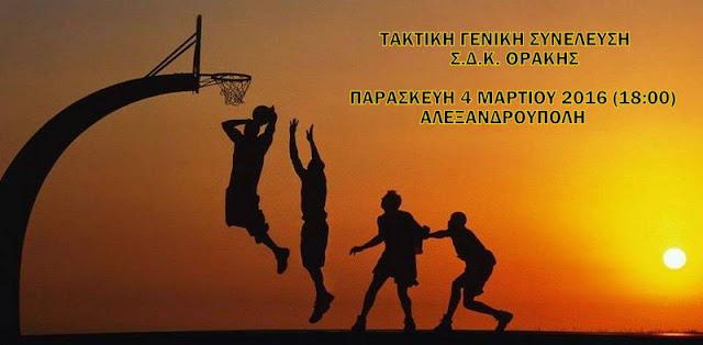 Στην Αλεξανδρούπολη η ετήσια Γενική Συνέλευση του Συνδέσμου Διαιτητών Καλαθοσφαίρισης Θράκης