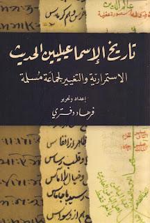 تاريخ الاسماعيليين الحديث الاستمرارية والتغيير لجماعة مسلمة - فرهاد دفتري