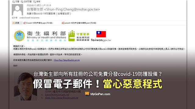 我們台灣衛生部希望向台灣所有註冊的公司和行業免費分發covid-19防護設備 詐騙