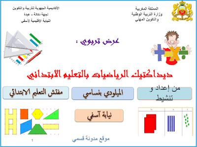 ديداكتيك الرياضيات بمستويات التعليم الابتدائي pptx