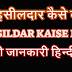 TEHSILDAR KAISE BANE || तहसीलदार कैसे बने पुरी जानकारी हिन्दी में