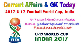 TNPSC Current Affairs Sports: 2017 FIFA U-17  Football World Cup, India - Notes in Tamil - Download PDF
