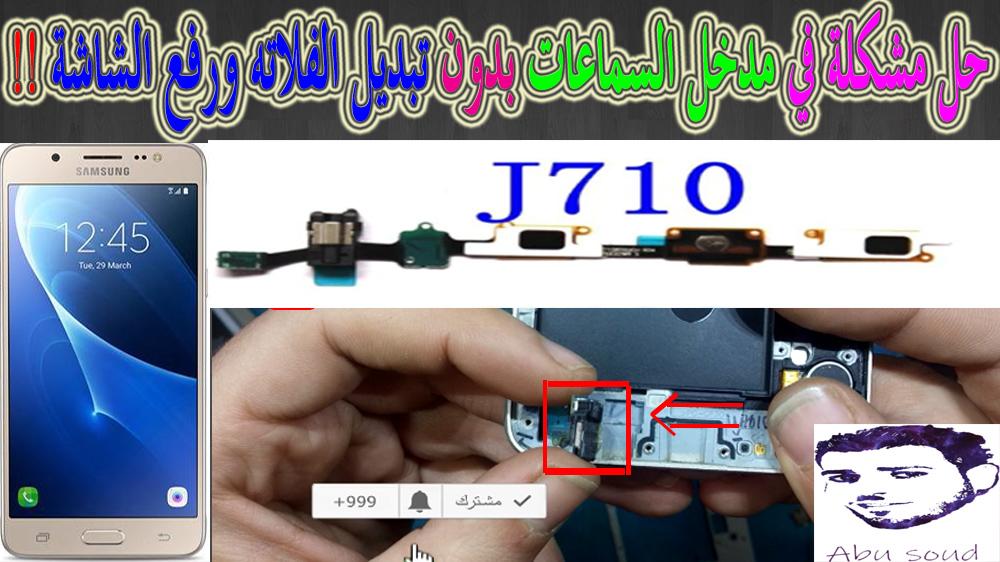 حل مشكلة في مدخل السماعات في جهاز J710f بدون تبديل الفلاته ورفع