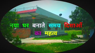New home vastu tips, नया घर,वास्तु ,vastu tips,naya ghar k liye vastu,
