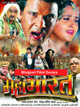 Mahabharat - Bhojpuri Movie Satr casts, News, Wallpapers, Songs & Videos