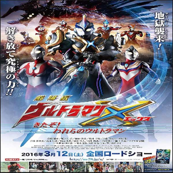 Ultraman X: Here It Comes! Our Ultraman, Ultraman X: Here It Comes! Our Ultraman Synopsis, Ultraman X: Here It Comes! Our Ultraman Trailer, Ultraman X: Here It Comes! Our Ultraman Review, Download Pster Film Ultraman X: Here It Comes! Our Ultraman 2016