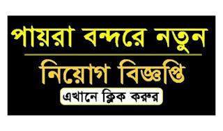 Payra Port Authority Job Circular 2019 – computer network.ppa.gov.bd