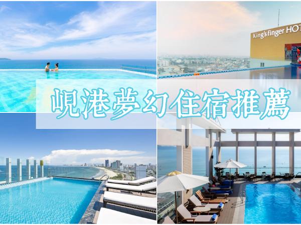 2018峴港夢幻無邊際泳池飯店推薦,CP值超高滿滿度假感!