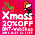 【Xmass Sale】WebShopクリスマース感謝祭【20%OFF】
