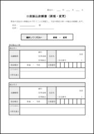 口座振込依頼書(新規・変更) 003