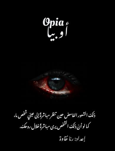 تحميل رواية اوبيا opia رنا نقاوة