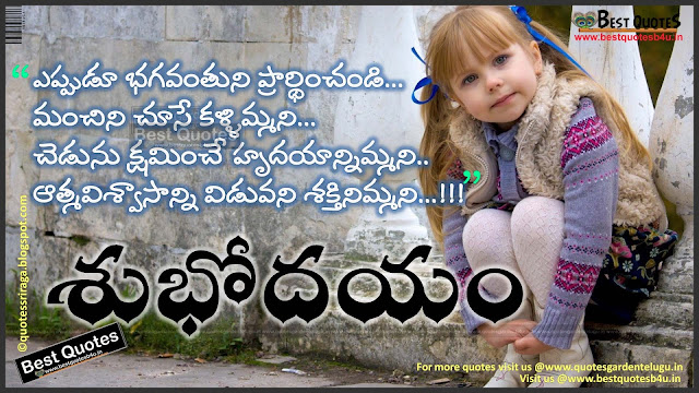 Telugu good morning sms with nice quotes for friends