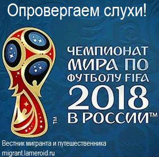 Чемпионат мира по футболу: вопросы и ответы для иностранцев