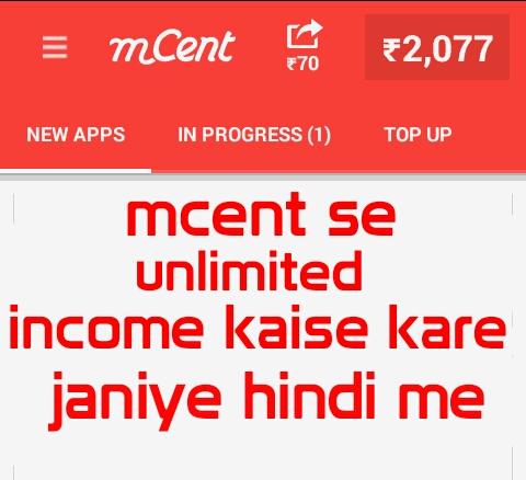 mcent se unlimited income kaise kare janiye hindi me ki kase ham mcent se paise kama skte hai