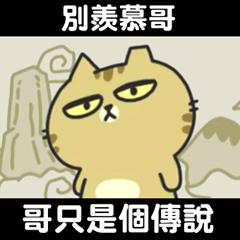 Sinko the Cat: Moving Cats Talkin' Trash