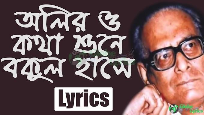 Lyrics Of Aliro Katha Shuney By Hemanta Mukherjee