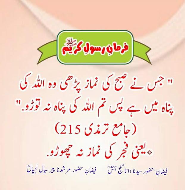 Hadees Namaz Allah Ki Panah