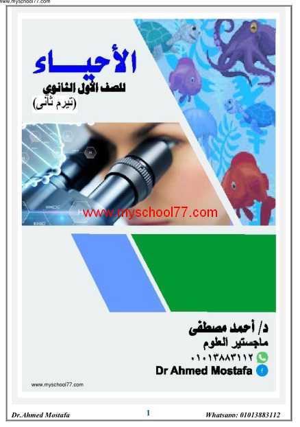 مذكرة الأحياء للصف الأول الثانوى ترم ثانى 2020 د. أحمد مصطفى