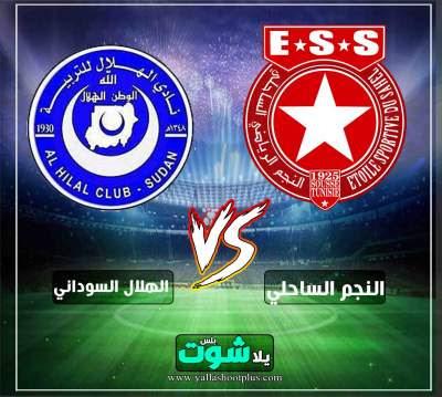 مشاهدة مباراة النجم الساحلي والهلال السوداني