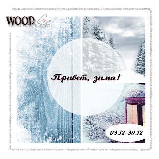 wood-chic