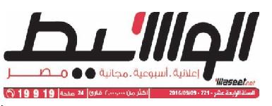 وظائف وسيط القاهرة عدد الجمعة 9 سبتمبر 2016