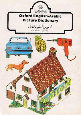 حمل قاموس أكسفورد المصور pdf