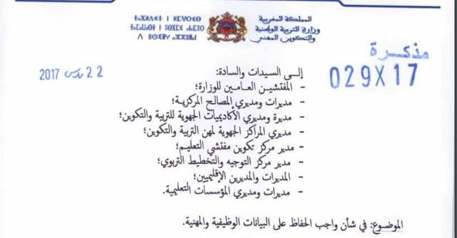 مراسلة وزارية عدد 1729 بتاريخ 22 مارس 2017 بشأن واجب الحفاظ على البيانات الوظيفية والمهنية