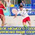 17 серпня стартує Кубок міського голови з пляжного футболу
