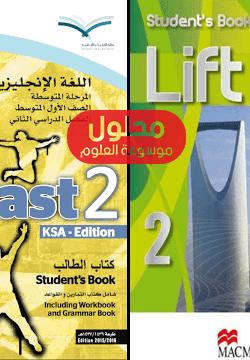 حل كتاب الانجليزي اول متوسط ف2 الفصل الثاني الطالب + النشاط 1439