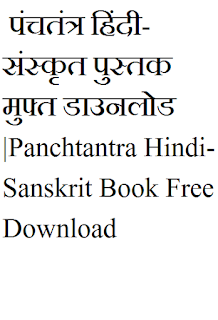 Panchtantra-Hindi-Sanskrit