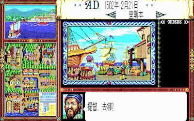 【Dos】大航海時代,KOEI光榮航海冒險類遊戲!