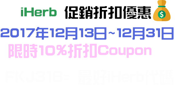 iHerb 9折優惠折扣Coupon2017年12月促銷: