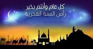راس السنة الهجرية 1440 كل عام والامة الاسلامية بخير