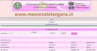 Ration Card Status Online Telangana State Govt website