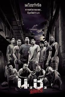 Nor chor (2002) น.ช. นักโทษชาย