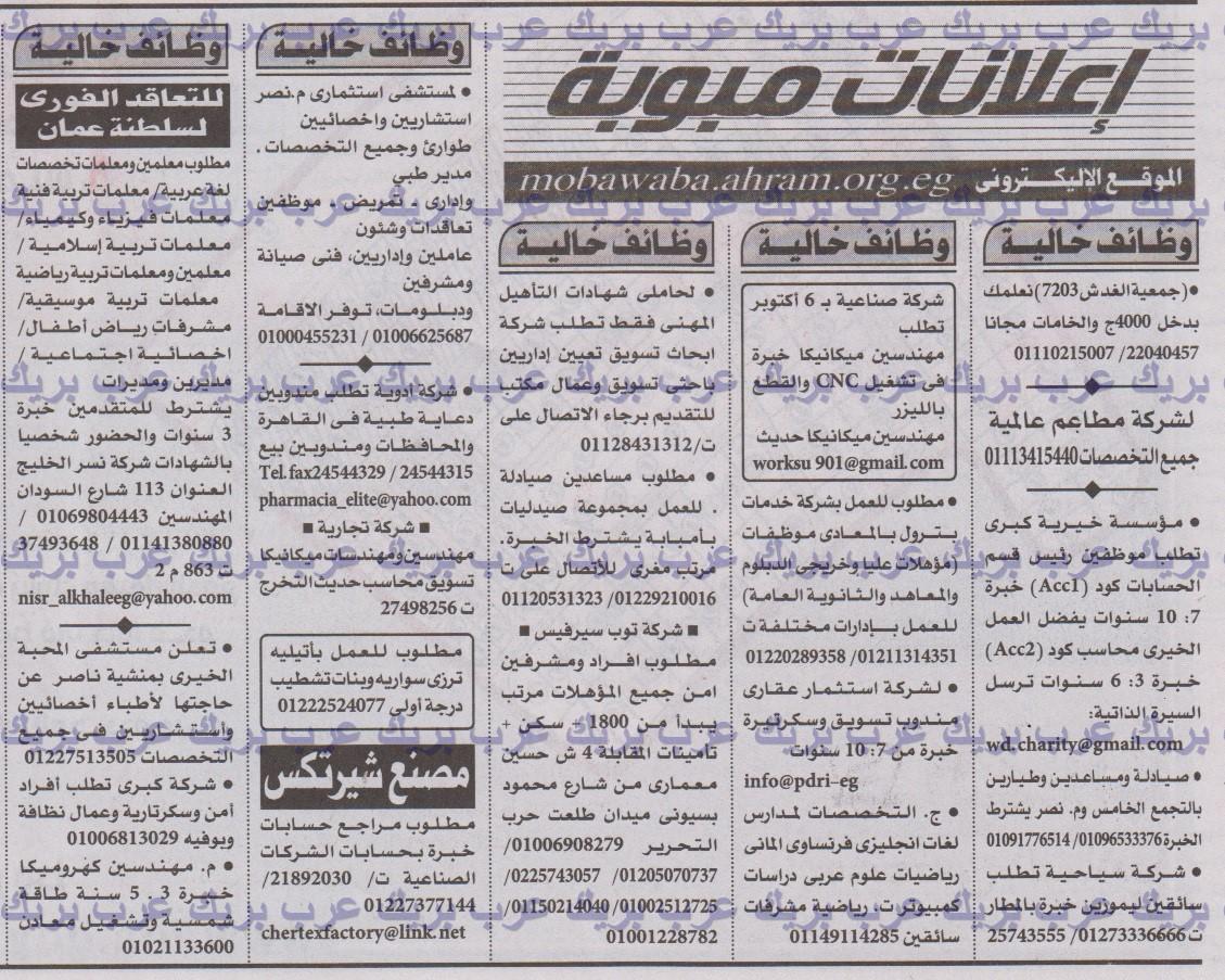 وظائف اهرام الجمعة 27/1/2017 كاملة | جوبزاوي | JOBZAWII: https://jobzawii.blogspot.com/2017/01/2712017.html