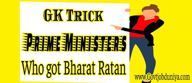 GK Trick to Remember Prime Ministers of India who got Bharat Ratna
