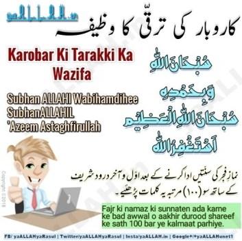 Qurani Wazaif in English Online