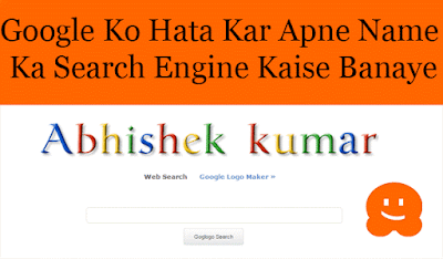 goglogo se apni pasand ka google search page design kaise kare. apna khud ka search engine creat kaise kare. how to make own search engine like google. Google Ko Hata Kar Apne Name Ka Search Engine Kaise Banaye
