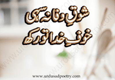 Shauq-E-Wafa Na Sahi