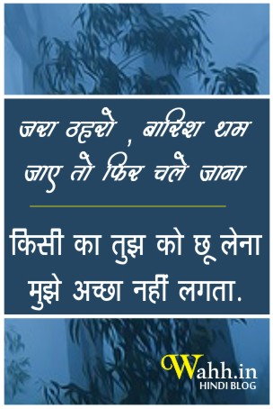 Barish-Tham-Jaye-love-status