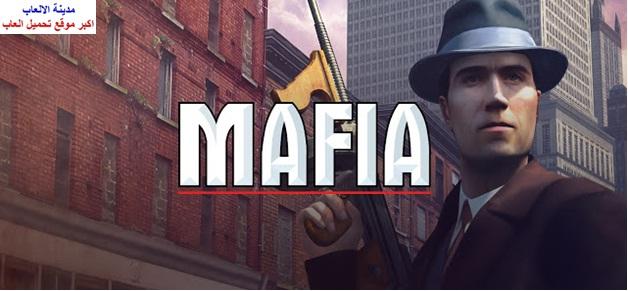 تحميل لعبة مافيا mafia 1 للكمبيوتر كاملة برابط مباشر ميديا فاير مضغوطة مجانا