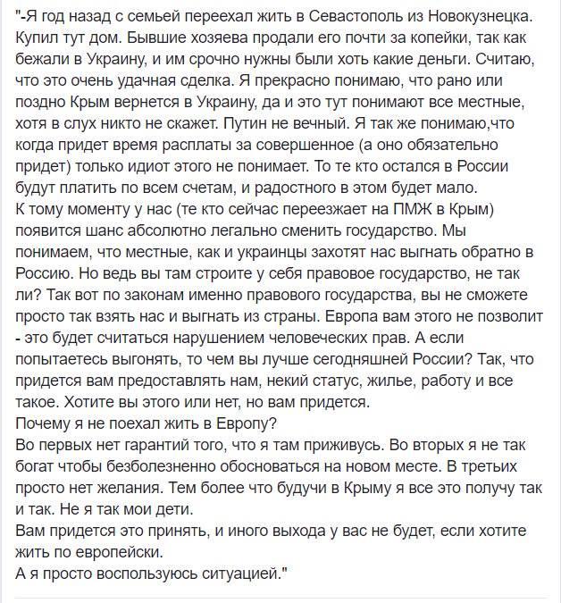 План хитрого кацапа, переехавшего в Крым