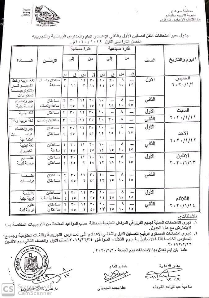 جدول امتحانات الصف الاول والثاني الاعدادي 2020 محافظة سوهاج