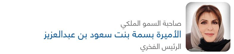 الأميرة بسمة بنت سعود بن عبدالعزيز، الرئيس الفخري للإتحاد الدولي للشباب