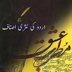 urdu-prose-categories